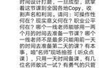 又一位名师辞职!熊芳芳是一位怎样的老师?