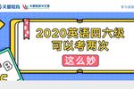 2020英语四六级可以考两次,这么妙?