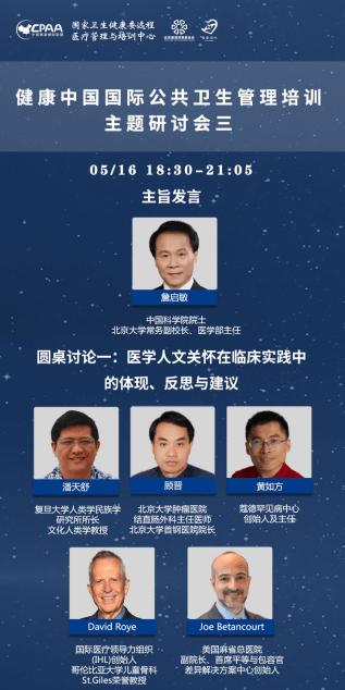 明晚六点半丨健康中国国际公共卫生管理培训主题研讨会三开讲!