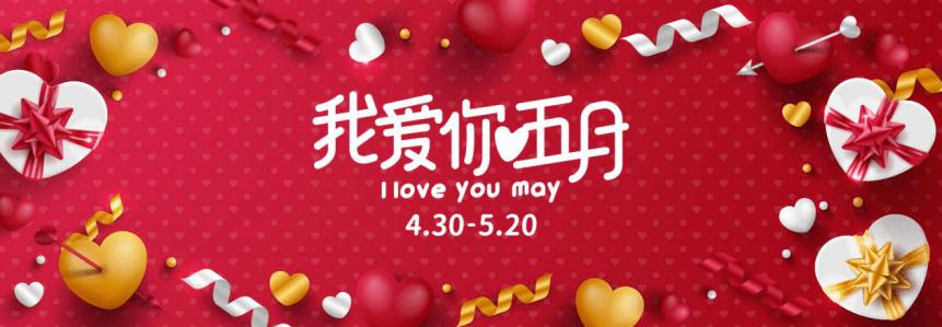 五月,我爱你丨以...