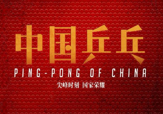 国产体育电影迎小高潮 下一个轮到《中国乒乓》