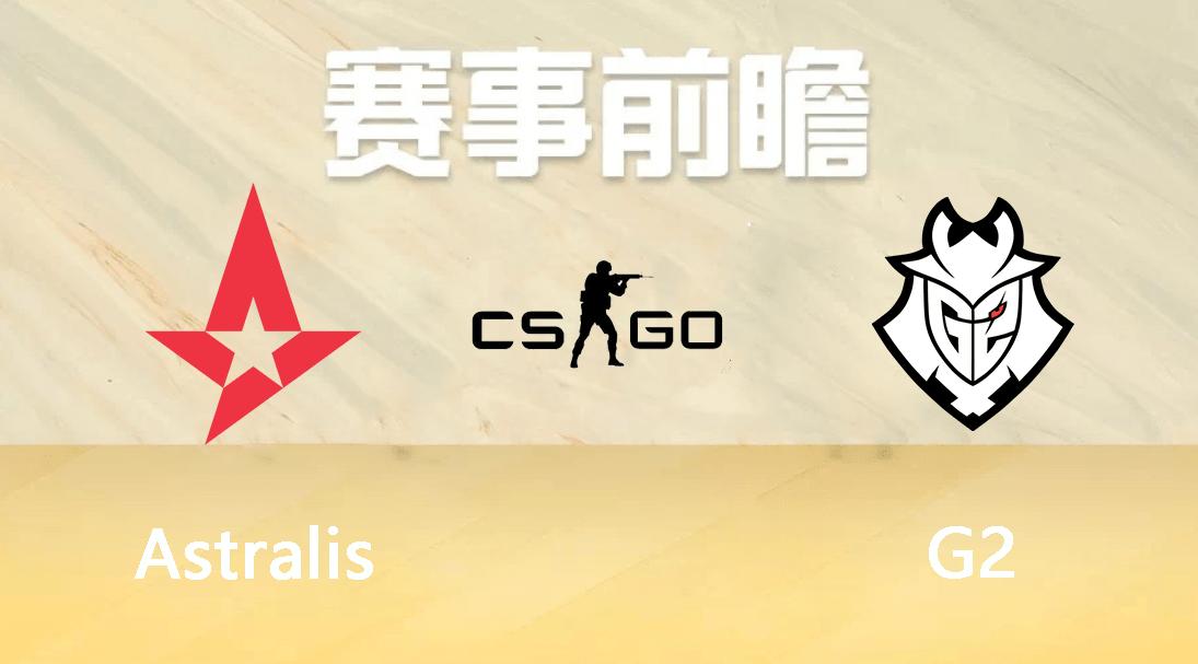 CSGO里约路Astralis vs G2