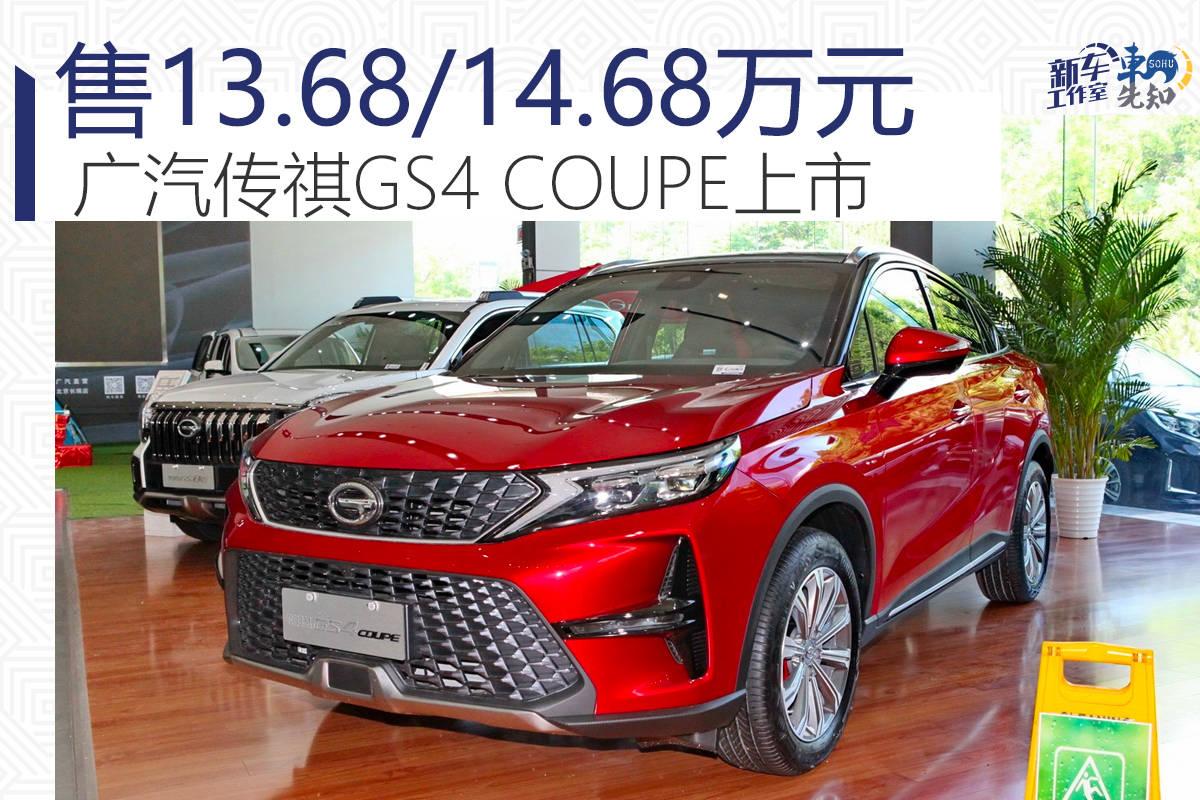 原销售额分别为13.68/14.68万元。广汽传祺GS4 COUPE正式上市