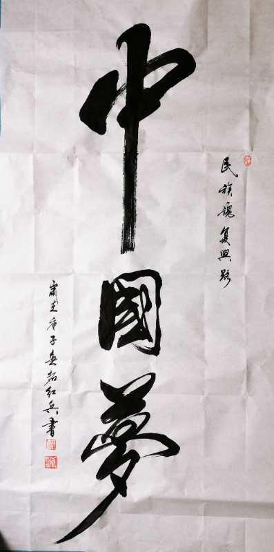 拓红兵——中国书法家协会会员