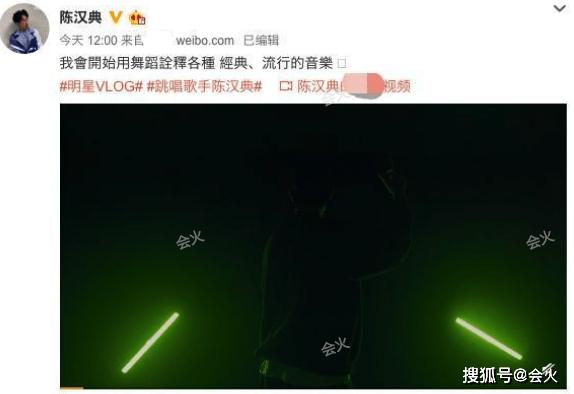 唱跳视频互动不过百,参加综艺两期就淘汰,陈汉典过气未免太快!