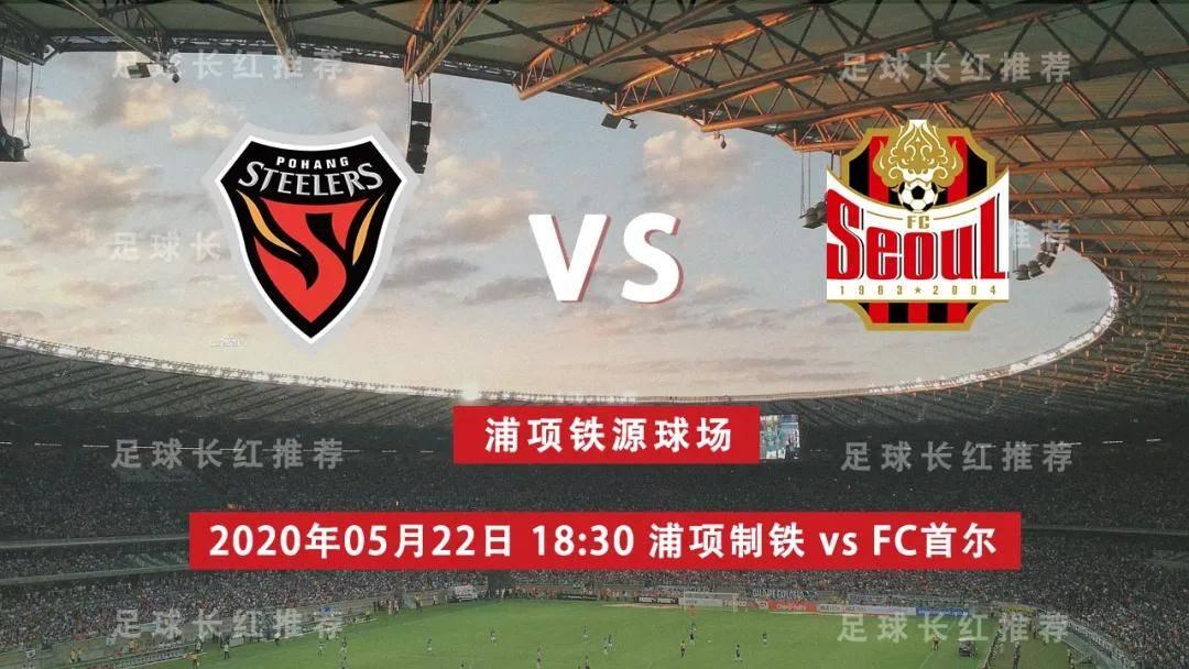 001 K联赛 05月22日 浦项制铁 vs FC首尔 红周末开始