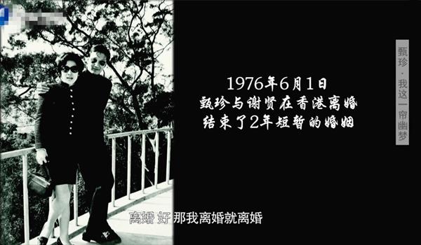 时隔44年!71岁琼瑶女郎甄珍再度告白83岁初恋谢贤