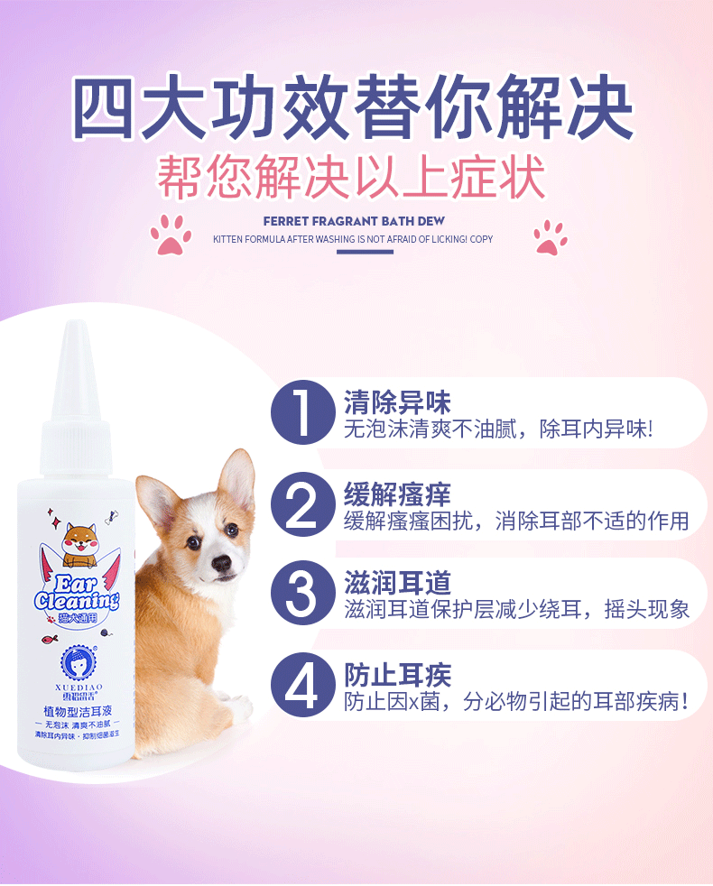 雪貂留香:若何选择一款宠物洁耳液?