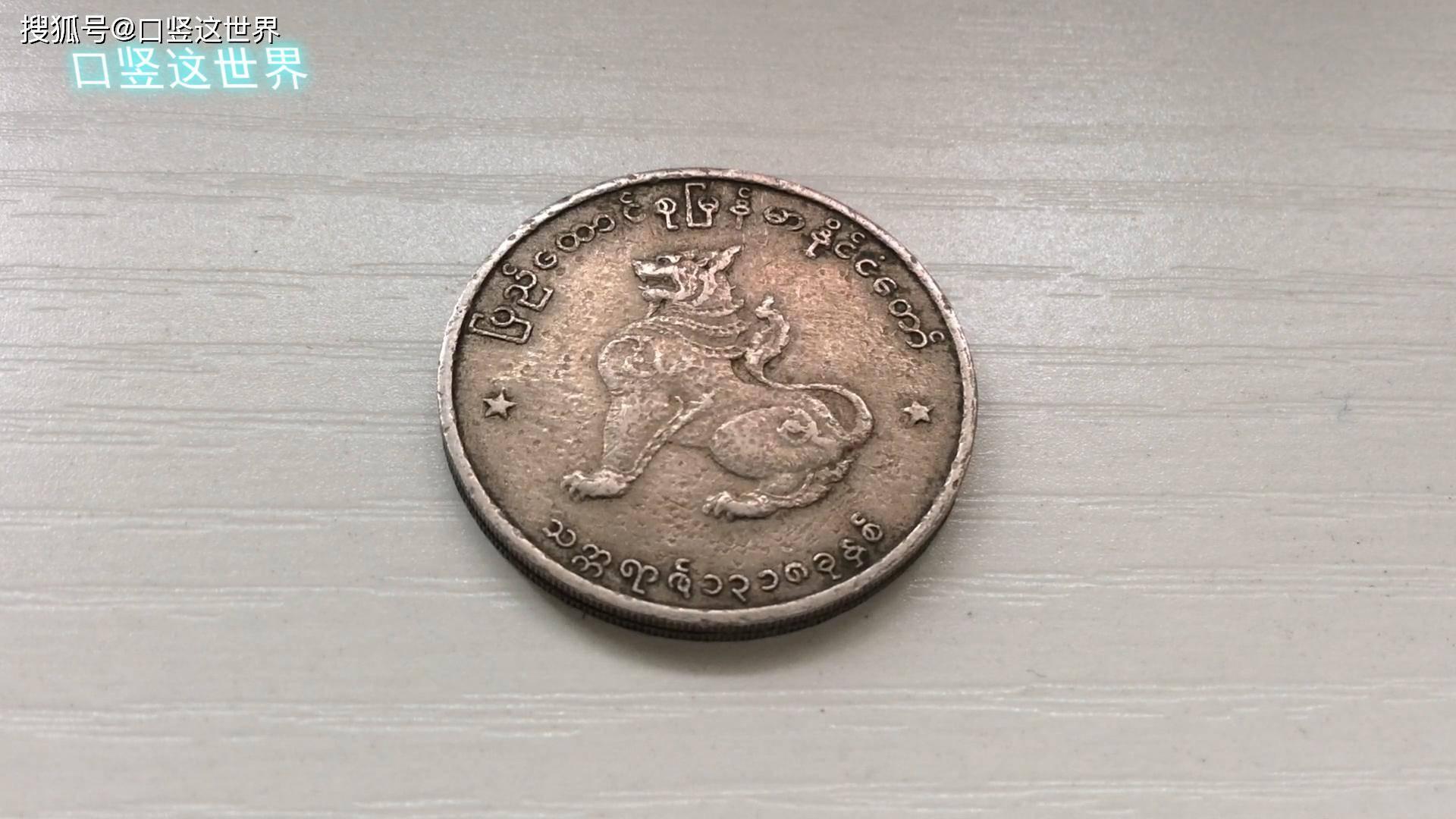缅甸1952年版的50分