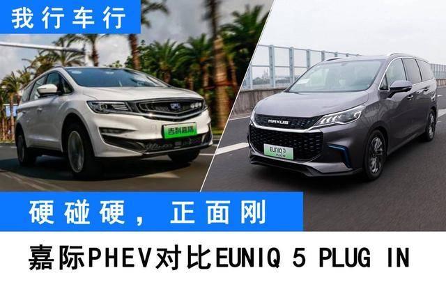 原厂MPV还是要看基础!这两款15万左右的插电式混合动力车你选谁?