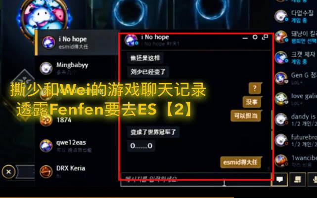 原创            撕少和Wei直播泄露消息:fenfen将加入ES,原中单Cryin离队