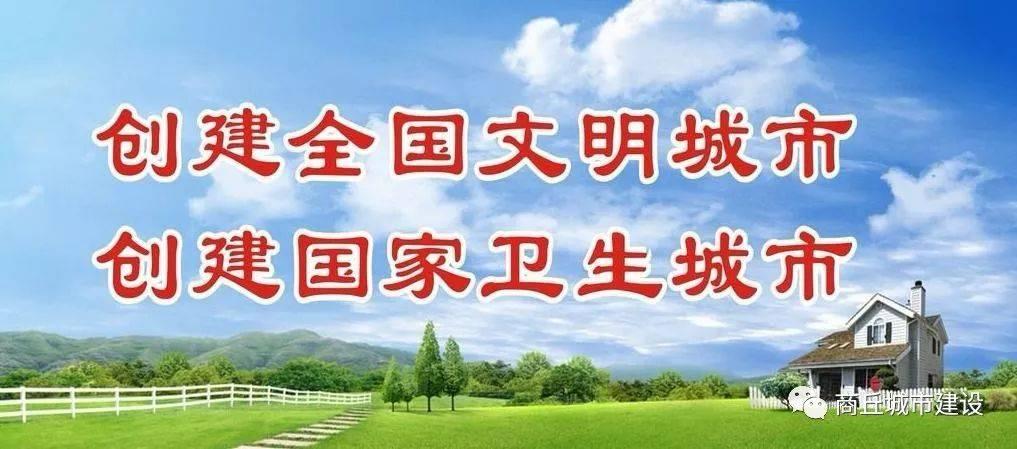 """商丘这个县被授予""""河南省文明城市""""称号"""