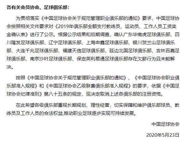 中新网评辽足:没有挣扎也没有眼泪 十冠王默默死去