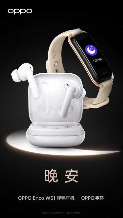 """OPPO再添""""耳·环""""新品 降噪耳机、智能手环6月助你睡个好觉"""