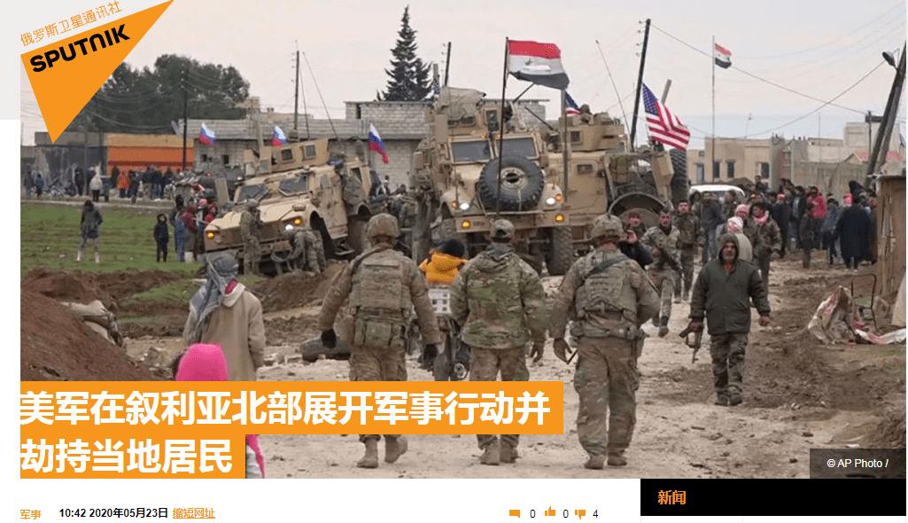 美军突然开火,叙利亚无辜居民被劫持?俄媒一句话