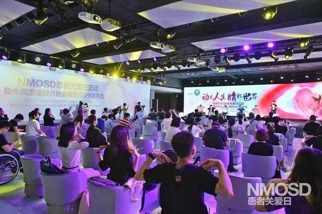 中国NMOSD患者综合社会调查白皮书正式发布