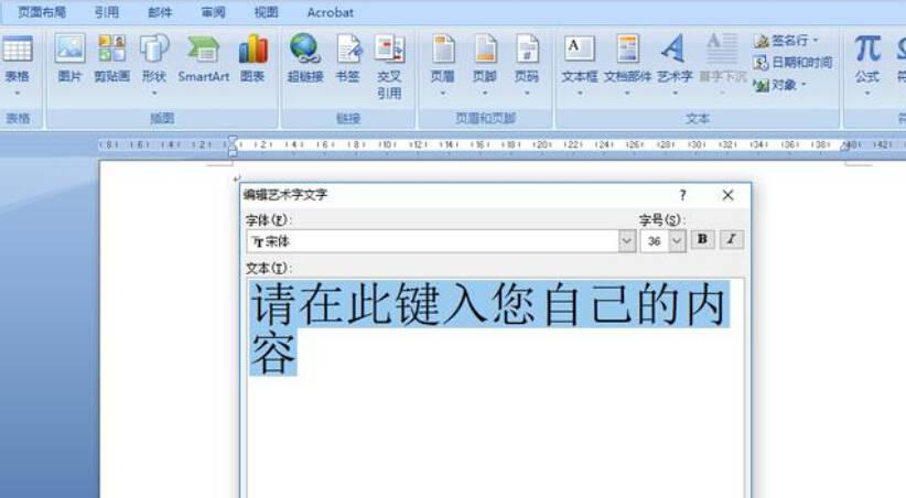 教你如何在PPT中做出汉字笔顺的演示效果