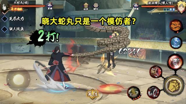 火影手游:多技能形态拥有独立CD效果,晓大蛇丸只是模仿者!