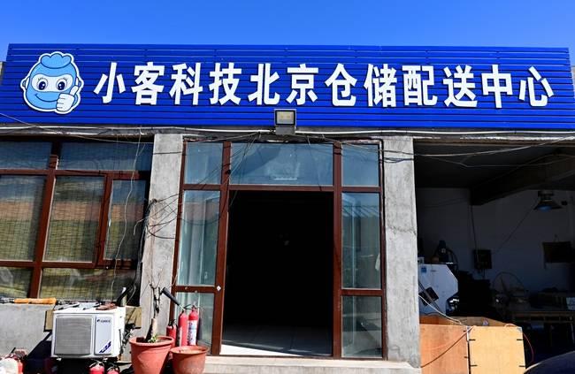 """小客科技联手新世纪商城助力扶贫农产品销售""""快跑"""""""