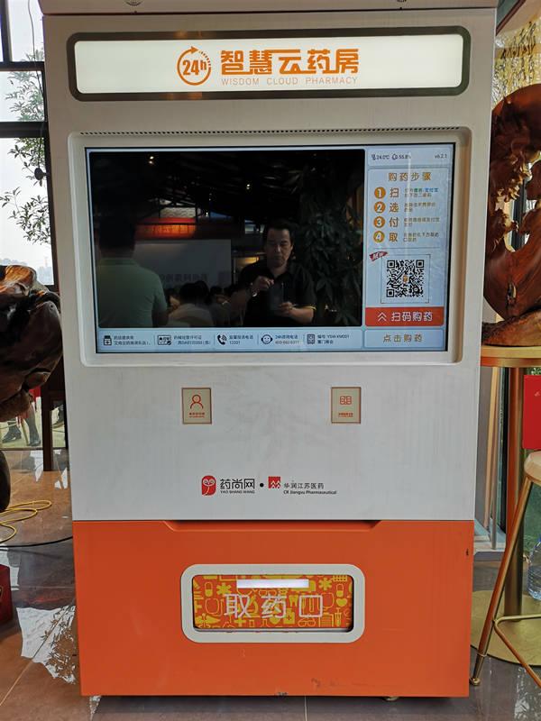 国内首家24小时智慧云药房落户福建_云药机项目获工行授信2亿元