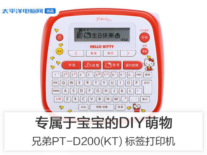 标签:兄弟PT-D200(KT) 标签打印机,专属于宝宝的DIY萌物