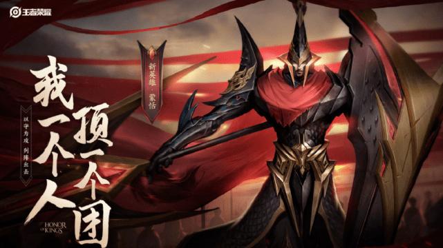 王者荣耀:金币准备好,蒙恬6月2日上线,武陵仙君优化后太帅了!