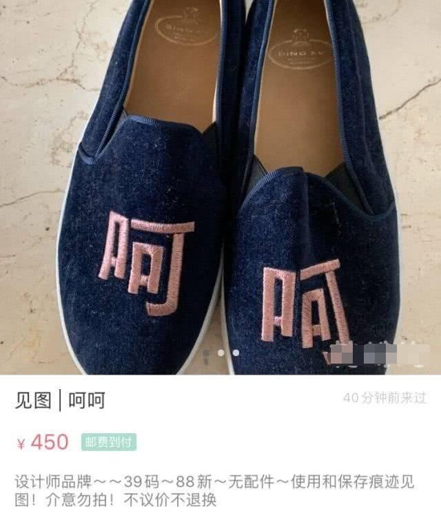 原创 白百何卖闲置暴露审美,款式奇葩价格高,蛇皮纹雨鞋挂一周无人买