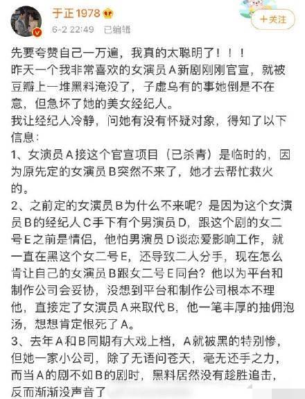 『长文』金晨随后点赞于正发微博长文揭秘