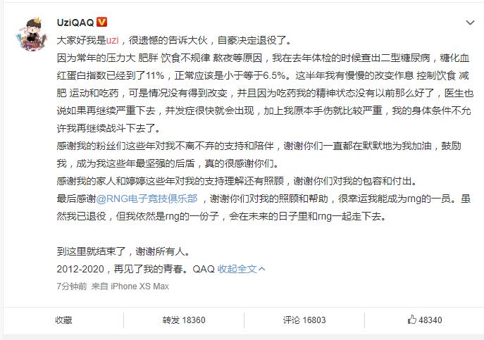 传奇落幕!UZI公布退伍 道别八年LOL职业发展