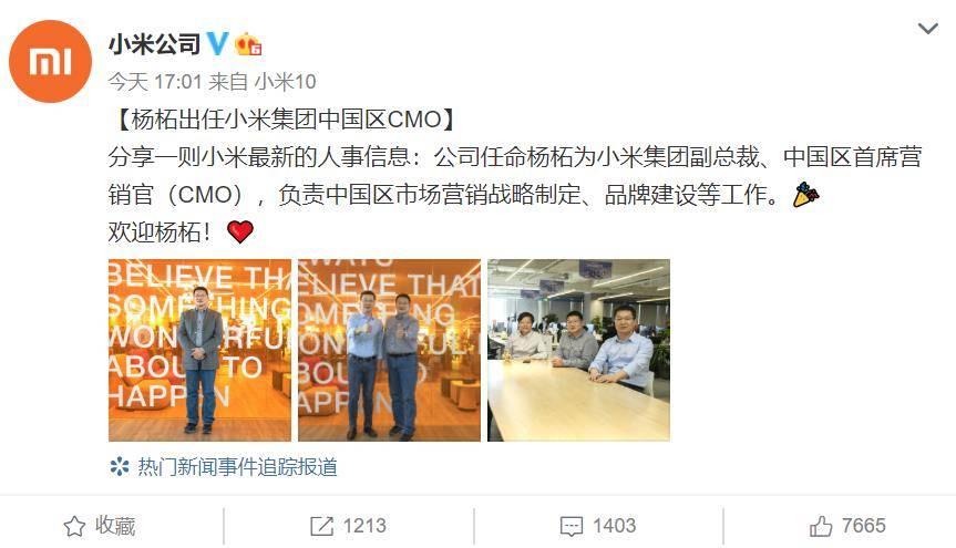 下杨世界观:谈下杨柘任职小米中国区CMO后的发力点