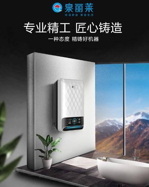 电热水器如何选择?泉丽莱速热式电热水器——您的明智之选