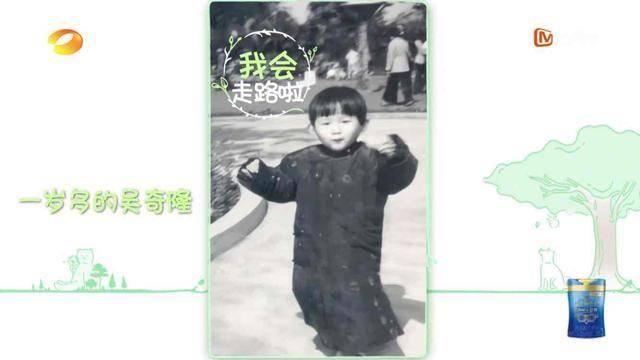 吴奇隆曝幼时黑白照好有年代感!1岁时还在穿长