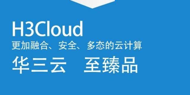 2020中国十大云计算公司排行榜!(图10)