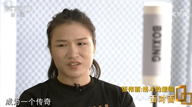 张伟丽太强了!CCTV专访解读将乔安娜打变形,未来要成为传奇
