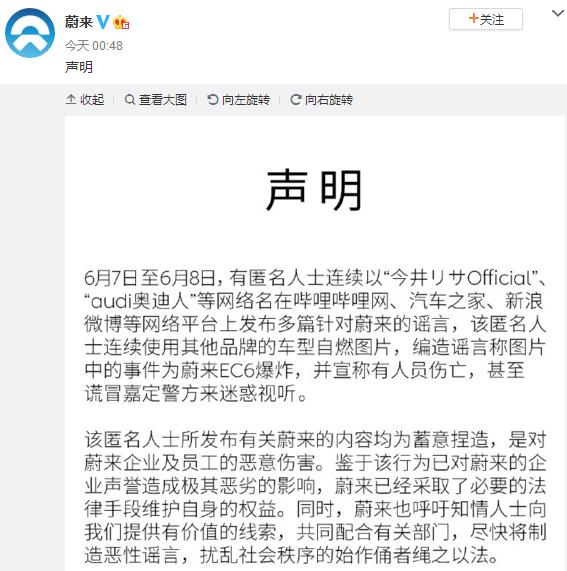 """蔚来汽车:""""蔚来EC6爆炸""""为谣言 已经采取了必要的法律手段"""