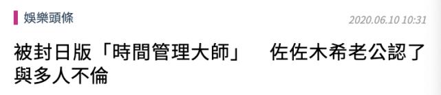 """原创 佐佐木希老公出轨理由太清奇,与罗志祥都被封为""""时间管理大师"""""""