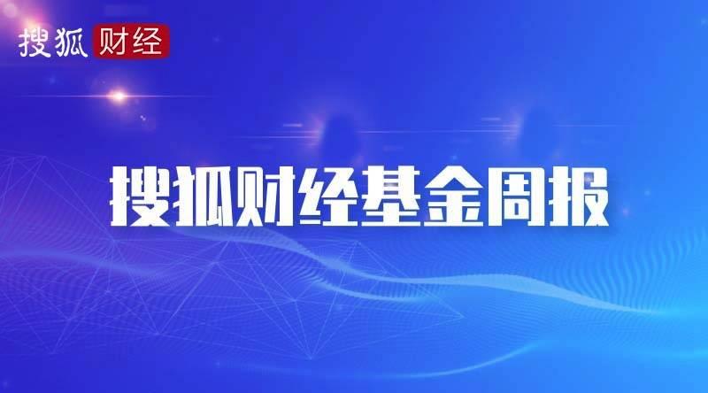 搜狐财经基金周报