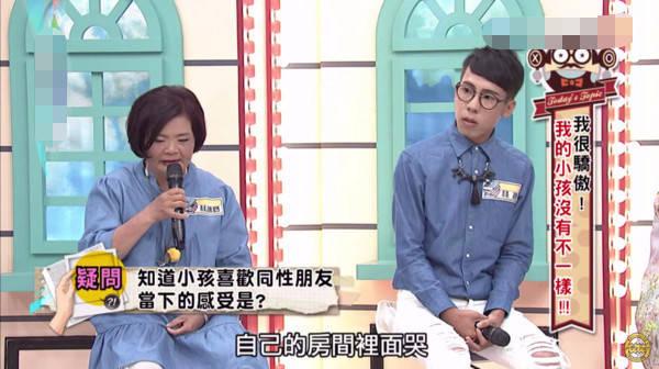 原创 台湾男网红自曝取向,妈妈得知后难过挣扎常常躲在房间里哭泣