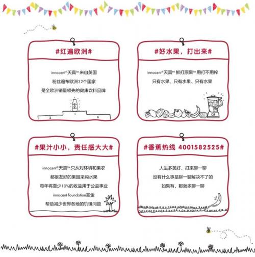 """《【天游注册链接】英国网红健康果汁""""innocent天真 鲜打原果""""登陆中国》"""