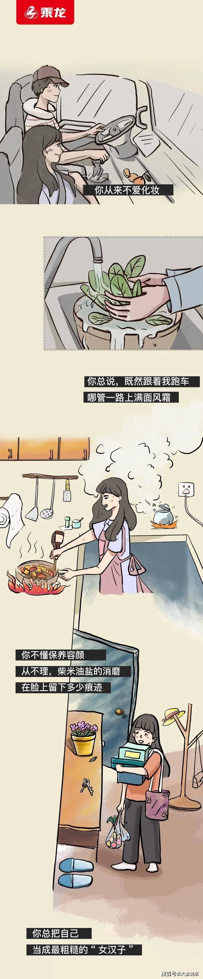 刘琦·乘龙的故事——别人关心你跑不快,我更关心你在路上累不累。