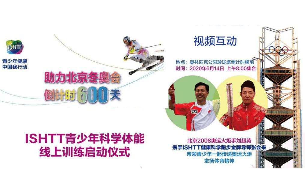 中国冬奥会倒计时600天纪念日暨百日击磬助力冬奥行动续航仪式