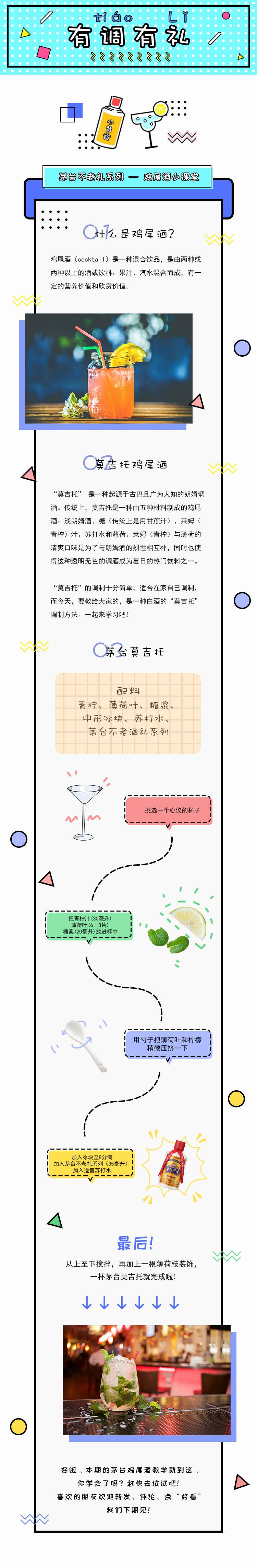 茅台不老酒系列——鸡尾酒小课堂开始啦