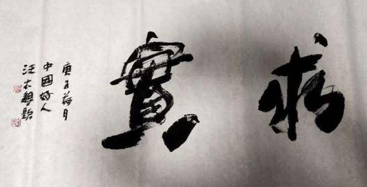 """书法评论家汪太银""""戏说""""书法作品不盖章是""""耍流氓"""""""
