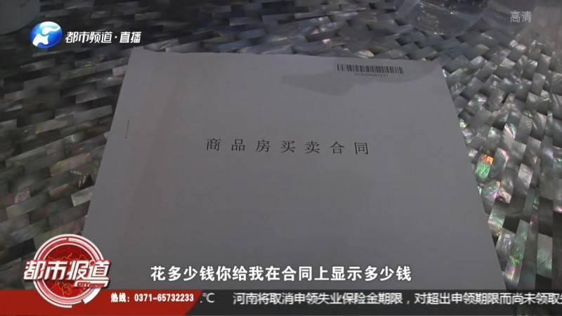 郑州兴港和昌·云著:优惠到了房价中,3万团购费到底去哪了?