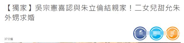 原创 吴宗宪宣布喜讯!与政界大咖结亲家,大喜过望回家和二女儿谈嫁妆