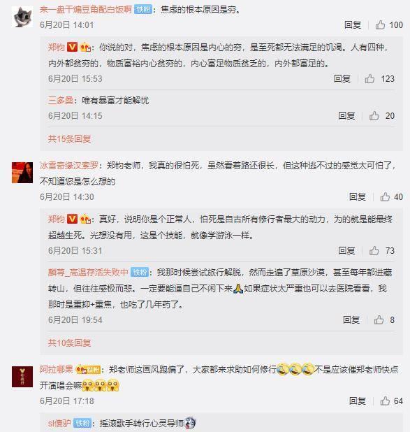 原创 刘芸惨遭网络暴力,郑钧佛系回应浅谈善良,摇滚歌手转职心灵导师