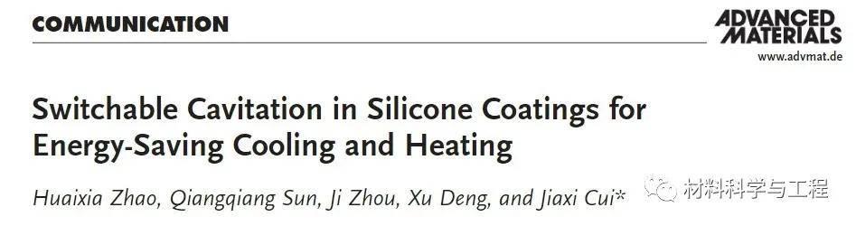 電子科大發表頂刊:實現冬暖夏涼!首個同時實現冷卻和加熱的材料