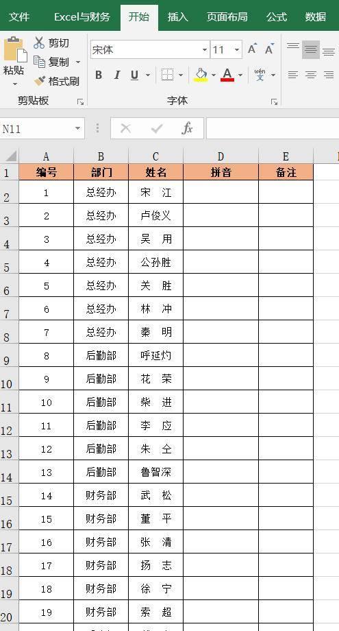 Excel怎么设定排序