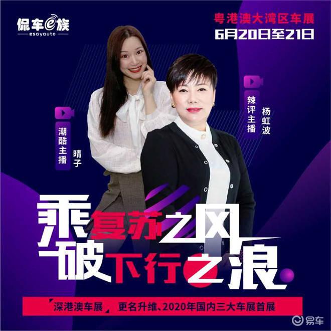 """围观环球汽车网&侃车e族""""直播带货""""e起粤玩粤嗨森!"""