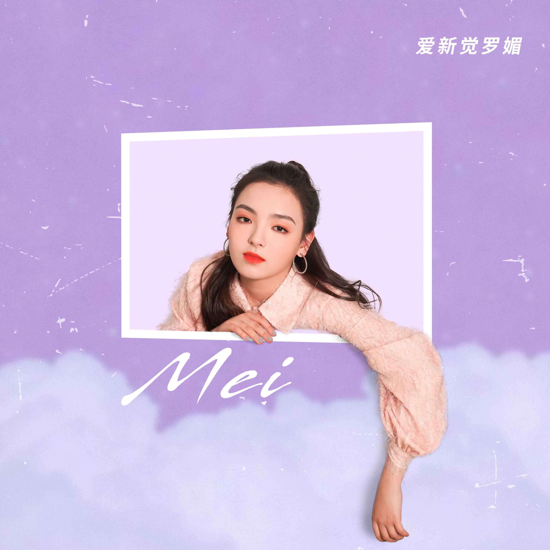 爱新觉罗·媚首张创作EP《Mei》上线 优美旋律演绎青春故事
